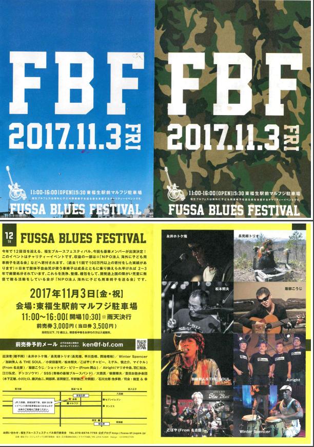 福生フェスティバル‗パンフ