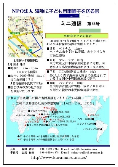 ミニ通信44号-2